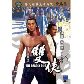 香港映画/ 雙俠(復讐武侠客) [1971年](DVD) 台湾盤 The Deadly Duo