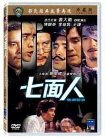 香港映画/ 七面人 [1975年](DVD) 台湾盤 The Imposter