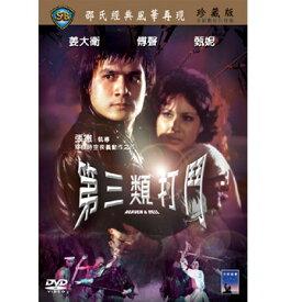 香港映画/ 第三類打鬥 [1980年](DVD) 台湾盤 Heaven And Hell