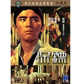 香港映画/ 保鏢 [1969年](DVD) 台湾盤 Have Sword Will Travel