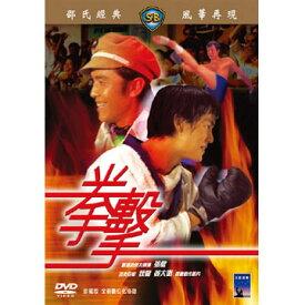 香港映画/ 拳擊 (フィスト・バトル 拳撃)[1971年](DVD) 台湾盤 Duel Of Fists