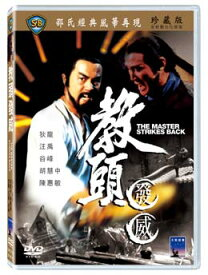 香港映画/ 教頭發威 [1985年](DVD) 台湾盤 The Master Strikes Back 教頭発威