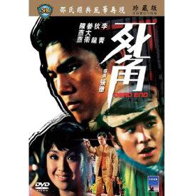 香港映画/ 死角 [1969年](DVD) 台湾盤 Dead End