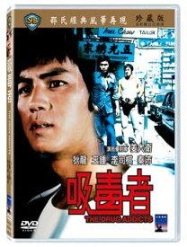 香港映画/ 吸毒者 [1974年](DVD) 台湾盤 The Drug Addicts