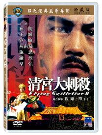 香港映画/ 清宮大刺殺(続・空とぶギロチン〜戦慄のダブル・ギロチン〜) [1978年](DVD) 台湾盤 Flying Guillotine 2