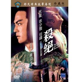 香港映画/ 殺絕 [1978年](DVD) 台湾盤 Soul Of The Sword 殺絶