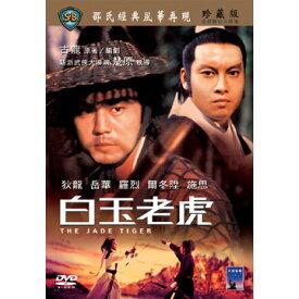 香港映画/ 白玉老虎 [1977年](DVD) 台湾盤 The Jade tiger
