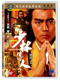香港映画/ 少林傳人 (少林拳王子) [1983年](DVD) 台湾盤 Shaolin Prince