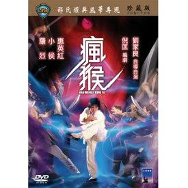 香港映画/ 瘋猴(マッドクンフー 猿拳) [1979年](DVD) 台湾盤 Mad Monkey Kung Fu