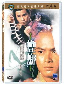 香港映画/ 螳螂(激突!蟷螂拳) [1978年](DVD) 台湾盤 Shaolin Mantis