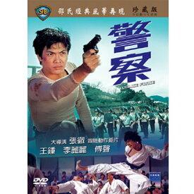 香港映画/ 警察 [1973年](DVD) 台湾盤 Police Force