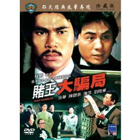 香港映画/ 賭王大騙局 [1976年](DVD) 台湾盤 King gambler