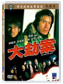 香港映画/ 大劫案 [1975年](DVD) 台湾盤 The Big Holdup