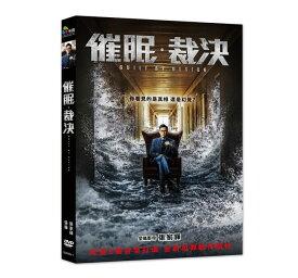 香港映画/ 催眠.裁決 (DVD) 台湾盤 Guilt by Design