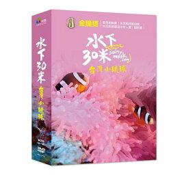 台湾旅行番組/ 水下30米-台灣小琉球 (2DVD) 台湾盤 30 Meters Underwater : Liuqiu Island, Taiwan