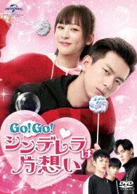 中国ドラマ/ Go!Go!シンデレラは片想い -第1話〜第14話- (DVD-BOX 1) 日本盤 蜜汁燉魷魚 Go Go Squid 親愛的,熱愛的