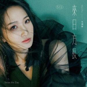 朱俐靜/ 來日方長 (CD)台湾盤 Seize the Day ミウ・チュウ Miu Chu