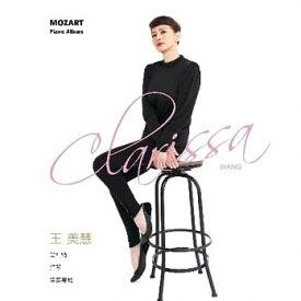 王美慧/ 莫札特鋼琴演奏專輯 (CD) 台湾盤 MOZART PIANO ALBUM クラリッサ・ワン CLARISSA WANG