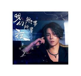 【メール便送料無料】楊宇騰/ 我的夜無所事事 寫真EP (CD) 台湾盤 Yu Yang ユー・ヤン Yang Yuteng