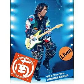 伍佰&China Blue/ 透南風演唱會影音全紀録 (Blu-ray+2CD)台湾盤 ウーバイ&チャイナブルー ブルーレイ