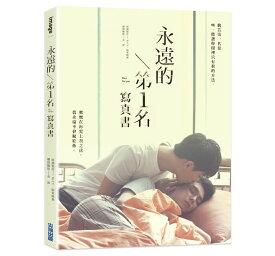 ドラマ写真集/ 永遠的第1名:WBL1寫真書(We Best Love 永遠の1位) 台湾版 We Best Love BL ボーイズラブ BOYS LOVE