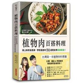 レシピ/ 植物肉百搭料理 台湾版 鹿比, 小野 素食 ベジタリアン 大豆肉 大豆ミート ソイミート フェイクミート ネクストミート 代替肉 SDGS