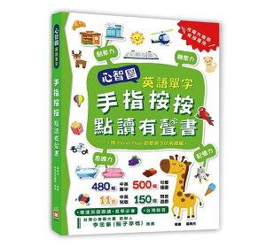 語学学習/ 心智圖英語單字-手指按按點讀有聲書 台湾版  音の出る絵本