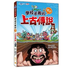 漫画/ 學校不教的笑上古傳説 台湾版 萬華嵩, 哈雷大叔 コミック 知識漫画 歴史学習