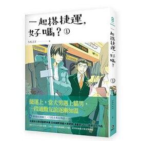 漫画/ 一起搭捷運,好嗎?(第一集+第二集) 台湾版 SALLY コミック BL ボーイズラブ BOYS LOVE