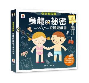 絵本/ 性教育啓蒙:身體的祕密立體遊戲書 台湾版 張慧 童捷 ポップアップ しかけ絵本