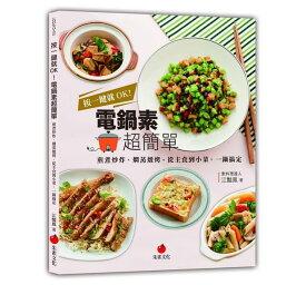 レシピ/ 按一鍵就OK!電鍋素超簡單 台湾版 江豔鳳 電気調理器 素食 精進料理 ベジタリアン