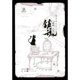 小説/ 鎮魂(上+下)台湾版 Guardian BL 耽美 守り人