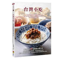 レシピ/ 台灣小吃 台湾版 張宜燕 軽食 屋台料理 中華料理
