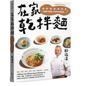 レシピ/ 在家乾拌麵:鹹、鮮、酸、甜、辣、麻、香七種層次與醬汁比例的完美結合 台湾版 駱進漢 混ぜそば まぜそば 台湾まぜそば