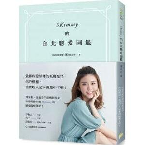 エッセイ/ SKimmy的台北戀愛圖鑑 台湾版 SKimmy ユーチューバー