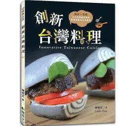 レシピ/ 創新台灣料理 台湾版 Innovative Taiwanese Cuisine 陳寛定 中華料理