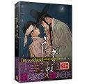 漫画/ 夜畫帳 第一巻 <限定版> 台湾版 夜画帳 Byeonduck BL ボーイズラブ やがちょう コミック Painter of the Ni…
