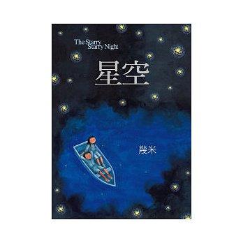 【メール便送料無料】台湾書籍/絵本/幾米(ジミー・リャオ) 「星空」 <通常版> 台湾版 Jimmy The Starry Starry Night