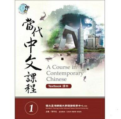 語学学習/當代中文課程課本 1 台湾版 A Course in Contemporary Chinese (Textbook) 1