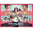 【メール便送料無料】台湾書籍/映画写真集/我的少女時代 台湾版 Our Times 私の少女時代 -Our Times-
