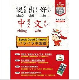 語学学習/ 説出好中文 台湾版 ペラペラ中国語