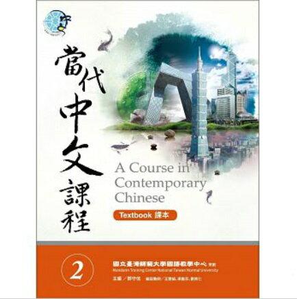語学学習/當代中文課程課本 2 台湾版 A Course in Contemporary Chinese (Textbook) 2