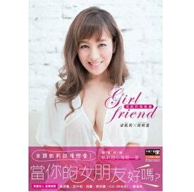 写真集/Girlfriend 梁凱莉寫真書 台湾版 Kaili Liang