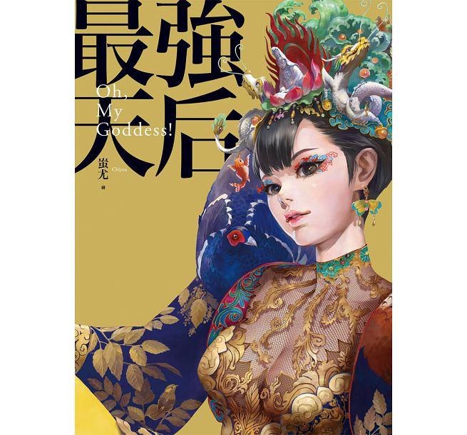 【メール便送料無料】台湾書籍/最強天后:Oh, my Goddess! 台湾版 蚩尤(しゆう)