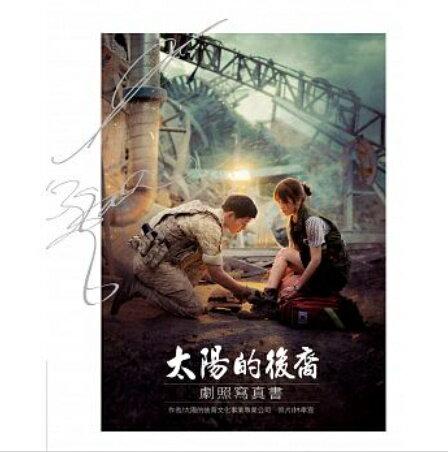 ドラマ写真集/太陽の末裔 台湾版 DESCENDANTS OF THE SUN 台湾書籍