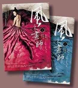 韓国ドラマ「風の絵師」小説(上巻+下巻セット) 台湾版 韓国映画「美人図」 台湾書籍