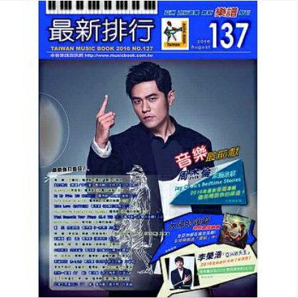 【メール便送料無料】台湾書籍/楽譜/最新排行 第137冊 台湾版 簡譜/樂團小總譜
