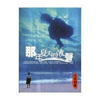 台湾ドラマ/那年夏天的浪聲(あの夏の日の浪声)(DVD) 台湾盤 Voice of Waves