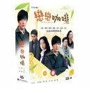 中国ドラマ/戀戀咖啡 -全28話- (DVD-BOX) 台湾盤 BITTER COFFEE