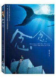台湾映画/念念(DVD) 台湾盤 Murmur Of The Hearts